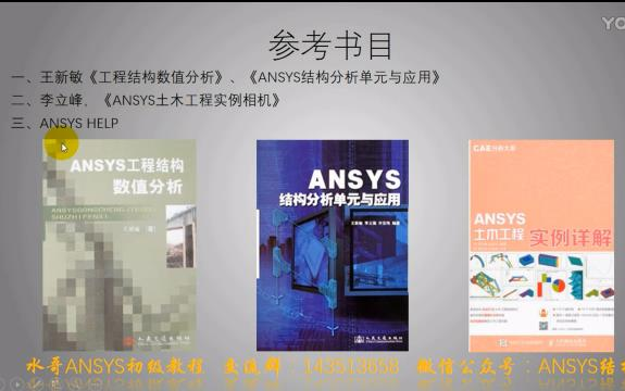 ANSYS 培训教程