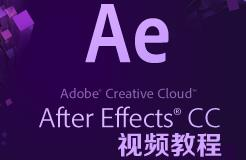 After Effects CC 基础视频教程