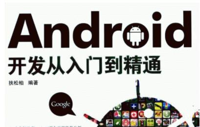 Android开发从入门到案例开发