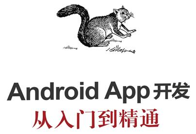 Android开发从入门到精通